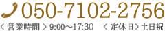 樽の味の電話番号と営業時間