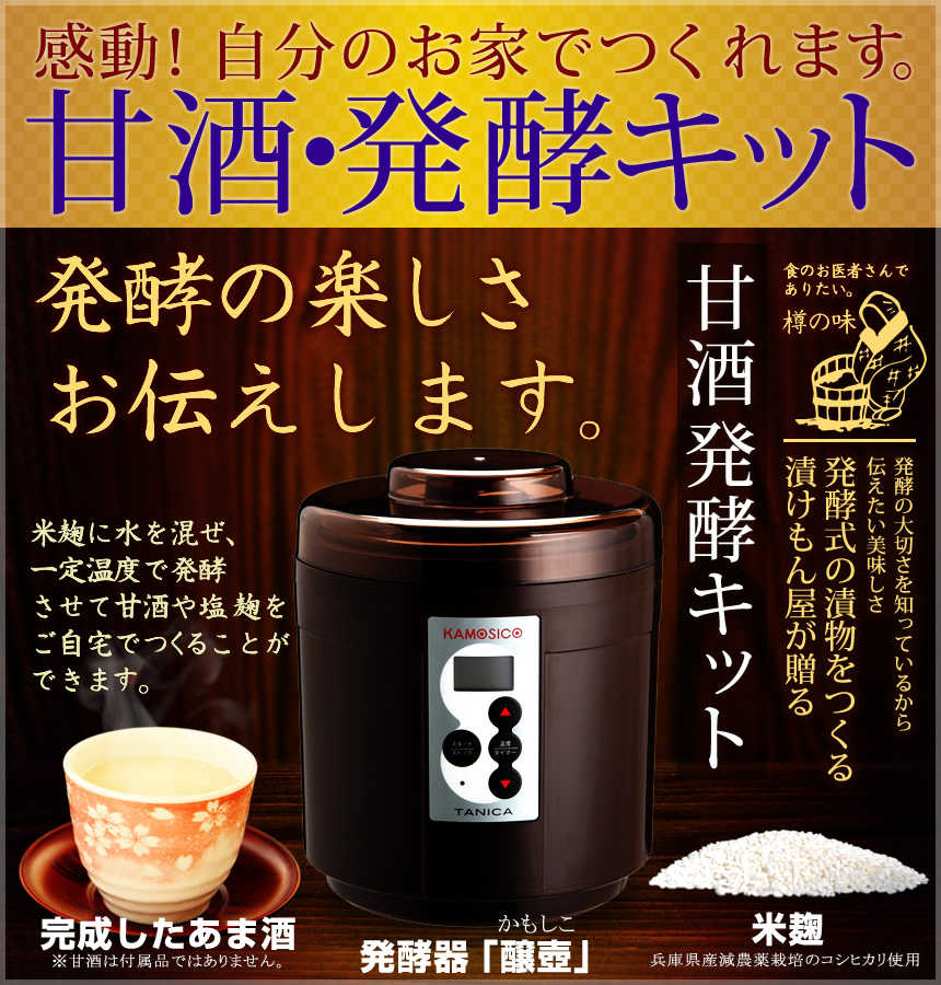 甘酒発酵キット